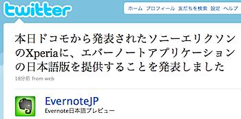 ソニーエリクソン「Xperia」にEvernote日本語版を搭載へ