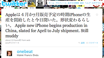 Apple、新しいiPhoneを製造開始か?