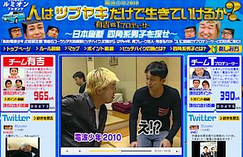 「電波少年2010」ツイッターでつぶやいて日本縦断できるか?