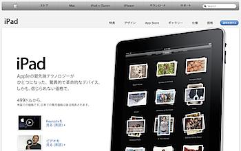「iPad」日本語版ページ公開