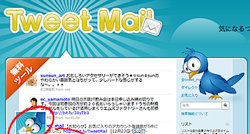 AMNスポンサー「Tweet Mail」スタート
