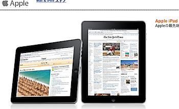 Amazonに「iPad」登場