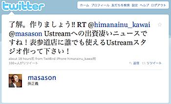 ソフトバンク孫社長、ツイッターでUstreamスタジオ設立を即決!
