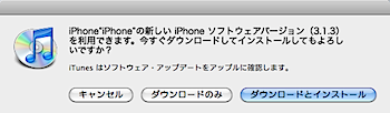 「iPhone OS 3.1.3」リリース