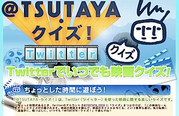 つぶやくと映画に関するクイズが出題される「@TSUTAYA・クイズ!」