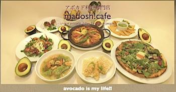 アボカド料理専門店「madosh!cafe」に行ってみたい!