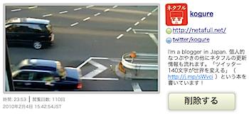 「TwitCasting」しながら渋谷をブラブラ