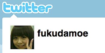 福田萌、ツイッターを始める