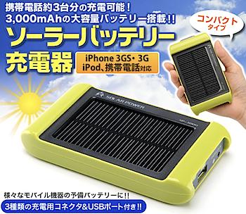 iPhone1回分/携帯電話3回分をフル充電「ソーラーバッテリー充電器」