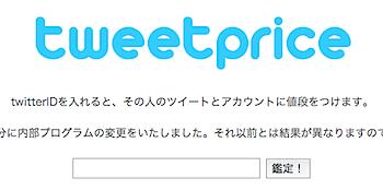 ツイッターアカウントとつぶやきに値段を付ける「tweetprice」