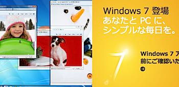 「Windows 7」のシェアが10%に