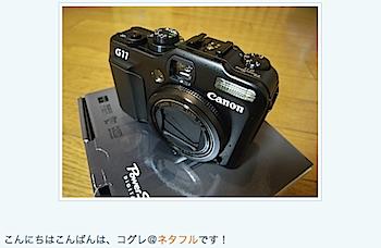 ネタフルモード:エントリ一眼並の写真が撮れるコンデジ「PowerShot G11」