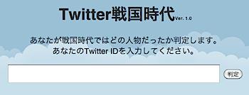 ツイッターアカウントを戦国時代の武将で判定する「Twitter戦国時代」