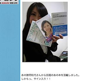 ツイッター本を藤川ゆり八戸市議に献本しました!