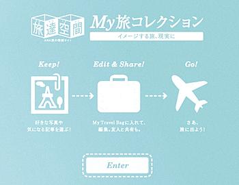 AMNスポンサー・ANA「My旅コレクション」スタート