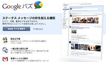 「Googleバズ」リリース