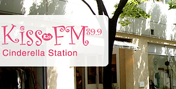 Kiss-FM KOBE「和田裕美のWADA CAFE」出演します