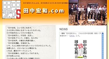 田中宏和による田中宏和のための「田中宏和.com」