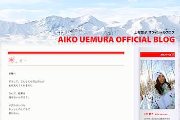 上村愛子がブログ更新「皆様へ」