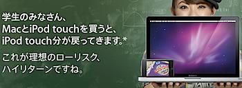 MacとiPod touchを購入するとiPod touch分が返金される学生向けキャンペーンは5月25日まで