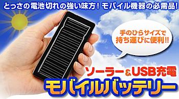 手の平サイズのソーラー&USB充電「モバイルバッテリー」