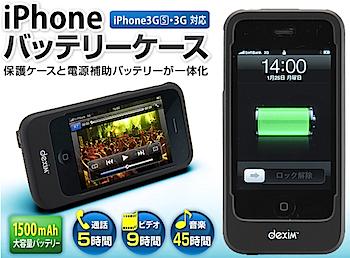 スタンド付きで横置きできる「iPhoneバッテリーケース」