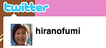 平野文さんがツイッターを始めただっちゃ!