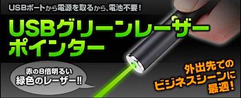 USBから給電する「USBグリーンレーザーポインター」