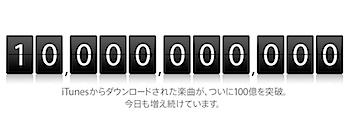 iTunes Storeの楽曲販売件数、100億曲を突破