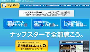 「ナップスタージャパン」サービス終了へ