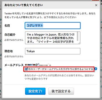 ツイッター、メールアドレスによる検索を許可制に