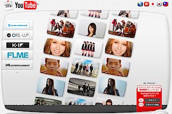 アーティストがYouTube活用法を紹介する「My YouTube」