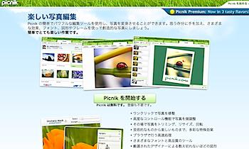 Google、オンライン画像編集サイト「Picnik」買収