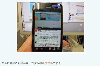 ネタフルモード:つぶやきながらストリーミング配信できる「TwitCasting」が手軽すぎる!