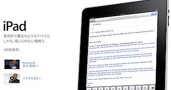 「iPad」日本では4月下旬より発売開始