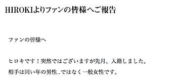 「オレンジレンジ」ボーカルHIROKI、結婚