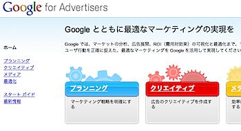 Googleの広告主・マーケター向けサイト「Google for Advertisers」