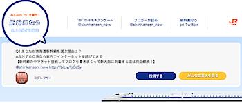 AMNスポンサー・JR東海「みんなの