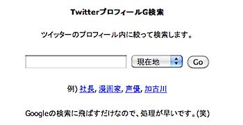 ツイッターのプロフィールを検索「TwitterプロフィールG検索」