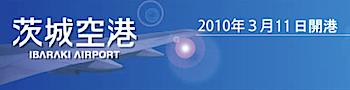 「茨城空港」はどこにある?