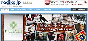 「radiko.jp」ネットでラジオ、いいんじゃない?