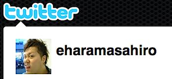 エハラマサヒロ、ツイッターを始める