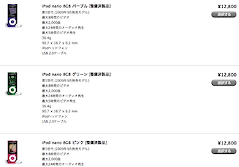 Apple Store「iPod nano(第5世代)」整備済製品に登場