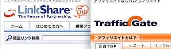「リンクシェア」と「トラフィックゲート」が合併