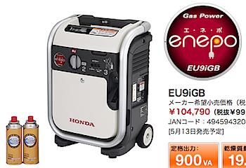 「エネポ」家庭用カセットガス発電機