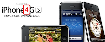 Apple、夏に新型iPhoneを発売へ