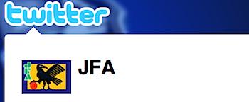 「JFA」ツイッターを始める