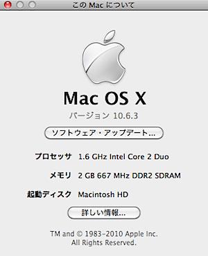 「Mac OS X 10.6.3」リリース
