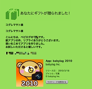 iTunes App Storeのギフト機能でアプリが届いた