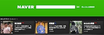 ニュースやリアルタイム検索の話題が分かる「NAVERトピック検索」